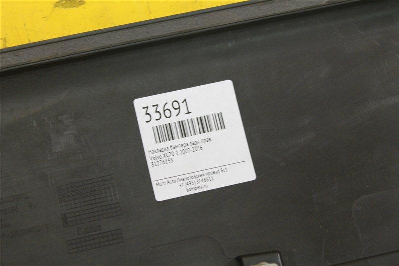 Накладка бампера Volvo Xc70 2 2007 задняя правая