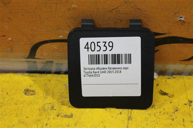 Заглушка обшивки багажника Toyota Rav4 CA40 2013 задняя