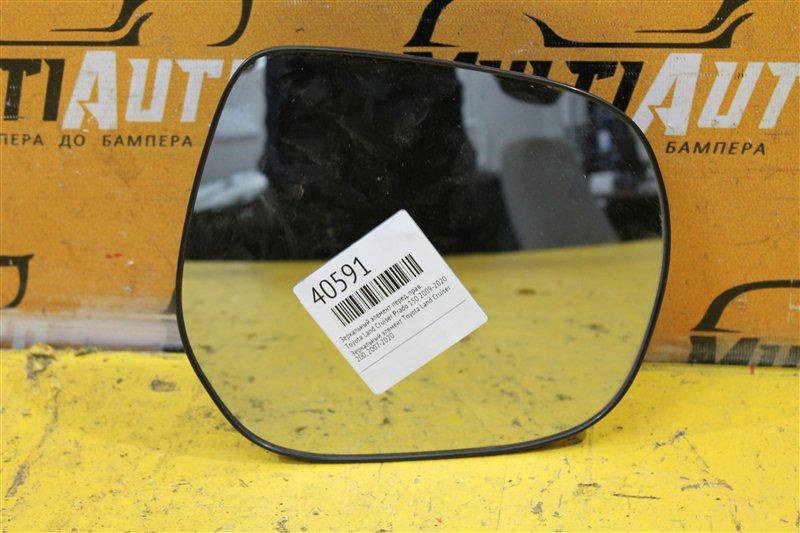 Зеркальный элемент Toyota Land Cruiser Prado 150 2009 передний правый
