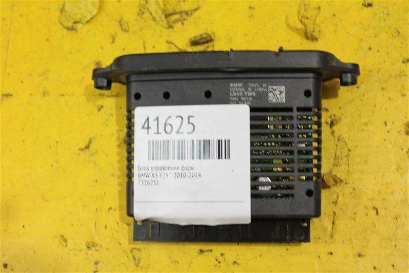 Блок управления фары Bmw X3 F25 2010