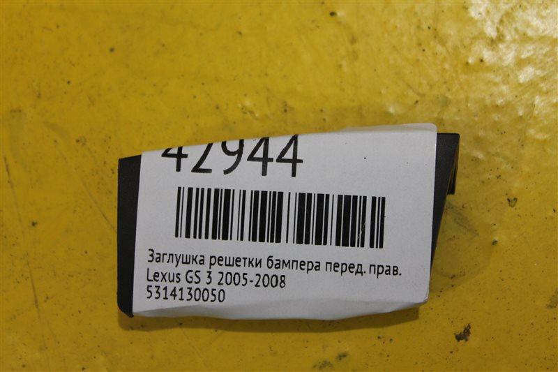Заглушка решетки бампера Lexus Gs 3 2005 передняя правая