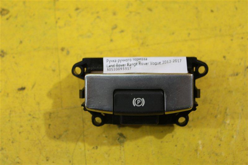 Ручка ручного тормоза Land Rover Vogue 2012