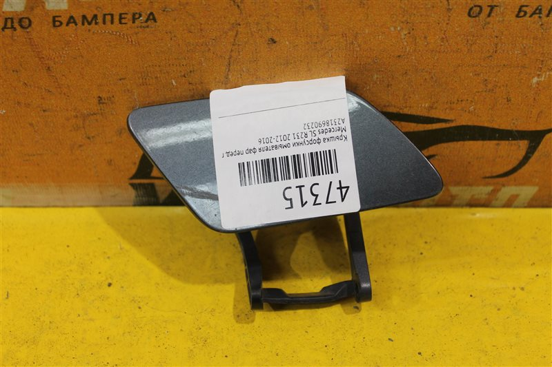 Крышка форсунки омывателя фар Mercedes Sl R231 2012 передняя правая