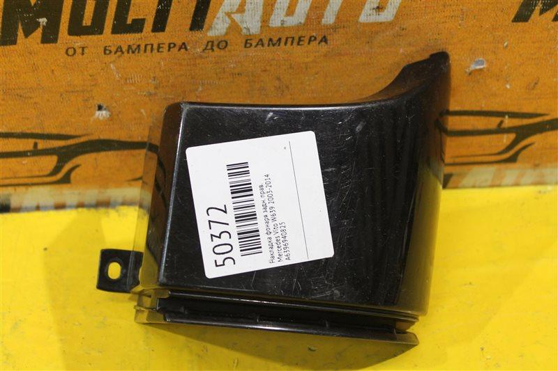 Накладка фонаря Mercedes Vito W639 2003 задняя правая