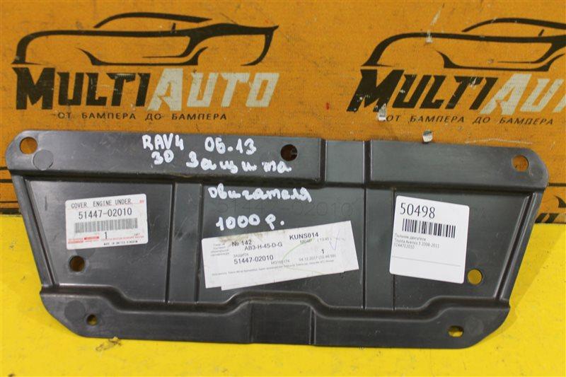 Пыльник двигателя Toyota Avensis 3 2008