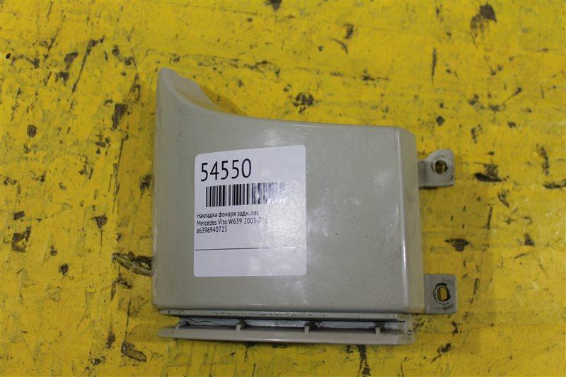 Накладка фонаря Mercedes Vito W639 2003 задняя левая