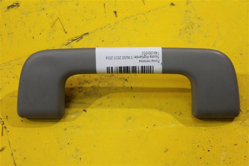 Ручка потолка Toyota Highlander 3 XU50 2013