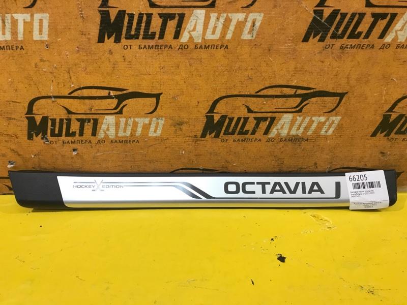 Накладка порога Skoda Octavia A7 2013 передняя левая