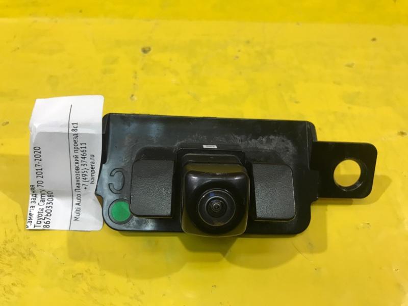 Камера задняя Toyota Camry 70 2017