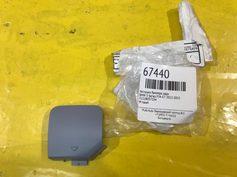 Заглушка бампера Bmw 3 Series F34 GT 2012 задняя