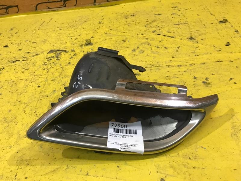 Насадка на глушитель Lexus Ls 4 2012 задняя левая
