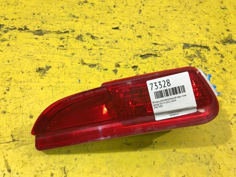 Фонарь противотуманный Honda Cr-V 4 2012 задний правый