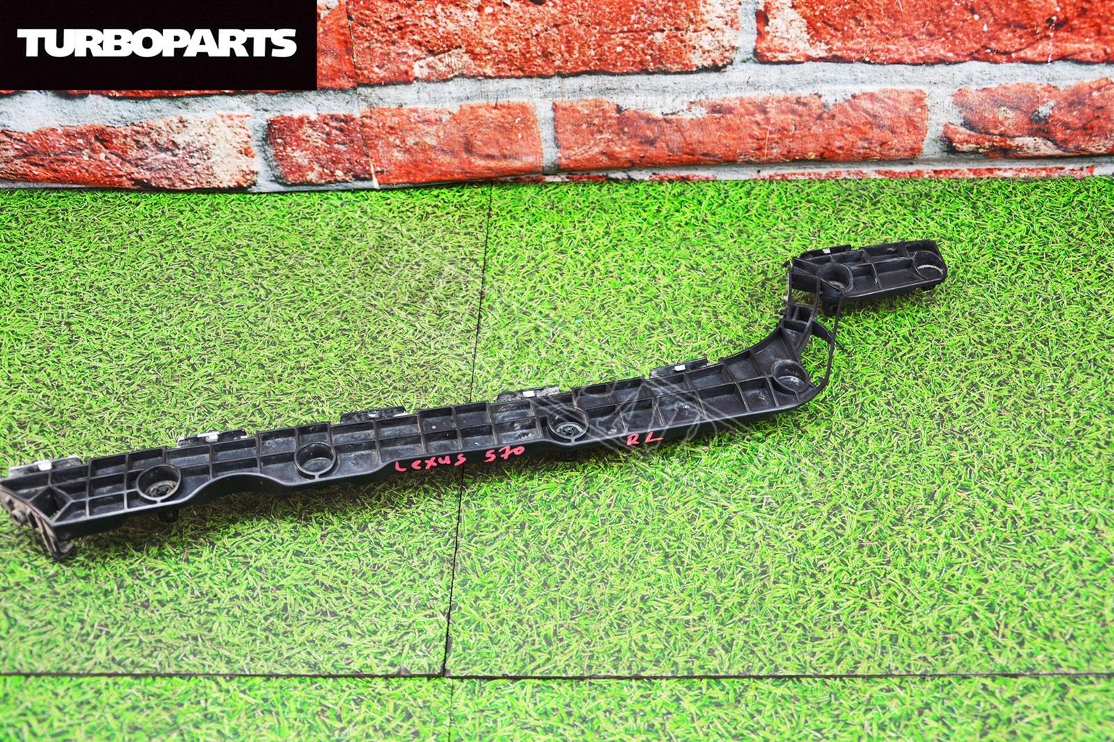 Крепление бампера Lexus Lx570 URJ201 3URFE заднее левое (б/у)