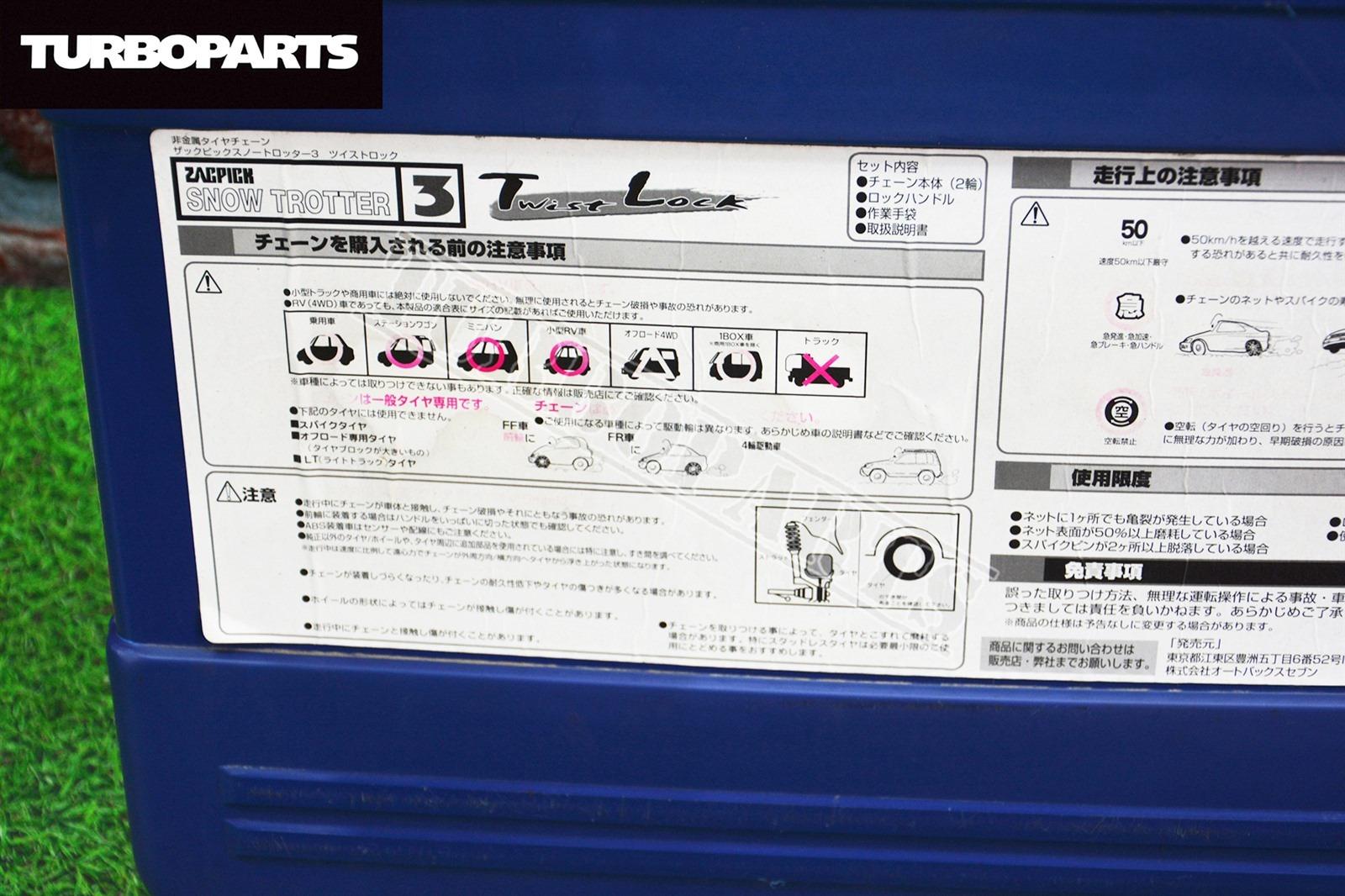 Колесные цепи Toyota Altezza ES300 1JZGTE (б/у)