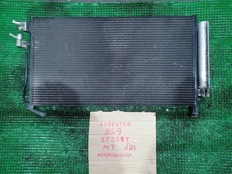 Радиатор кондиционера Subaru Forester SG9 EJ255 (б/у)