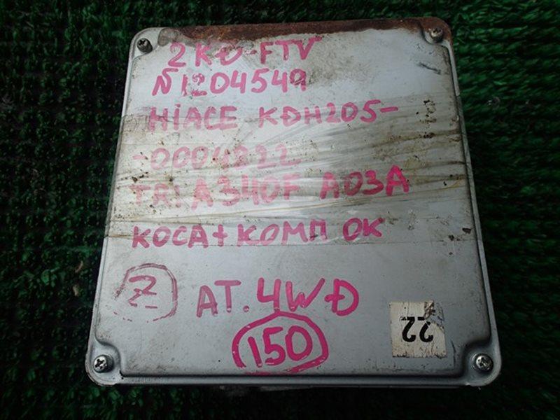 Блок efi Toyota Hiace KDH205 2KD-FTV (б/у)