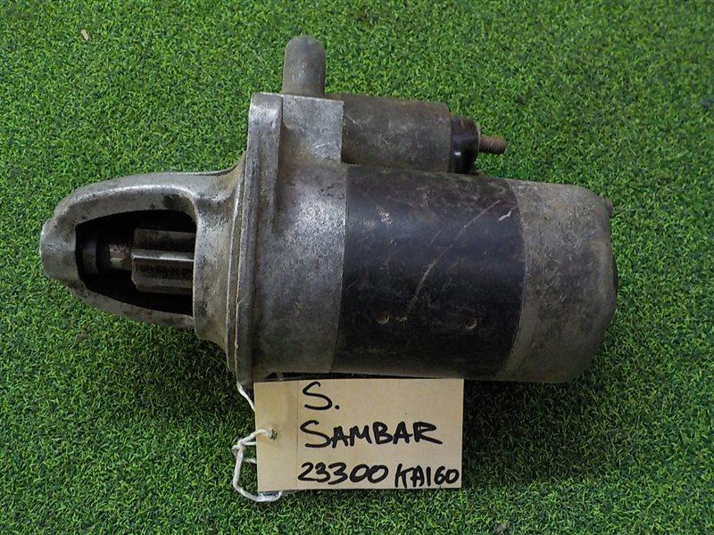 Стартер Subaru Sambar (б/у)