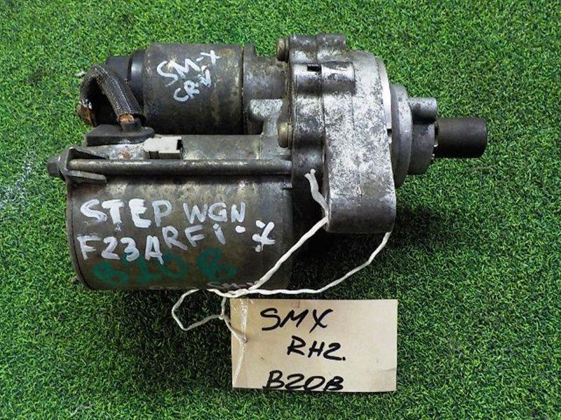 Стартер Honda Smx RH2 B20B (б/у)