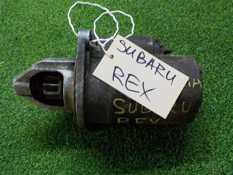 Стартер Subaru Rex (б/у)
