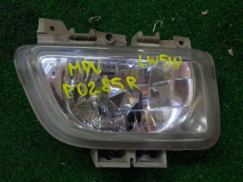 Туманка Mazda Mpv LW5W правая (б/у)