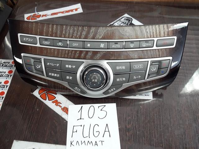 Климат-контроль Nissan Fuga Y51 (б/у)
