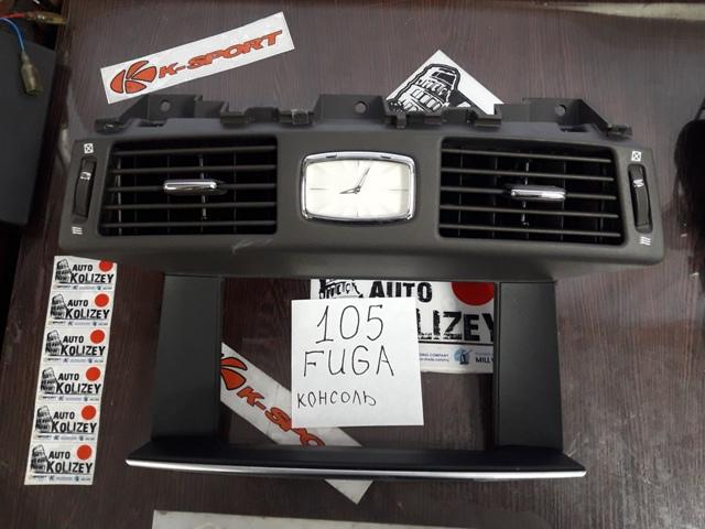 Консоль магнитофона Nissan Fuga Y51 (б/у)