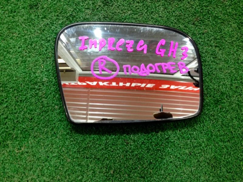 Зеркало-полотно Subaru Impreza GH3 правое (б/у)