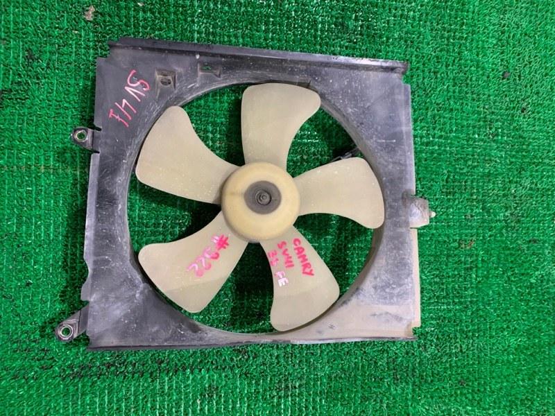 Вентилятор радиатора Toyota Camry SV41 3S-FE 1997 (б/у)