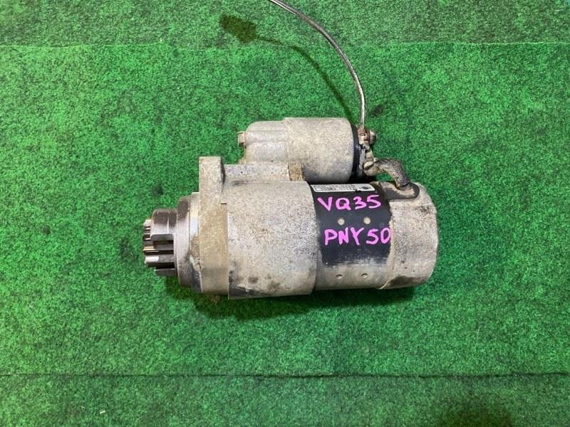 Стартер Nissan Fuga PNY50 VQ35 (б/у)