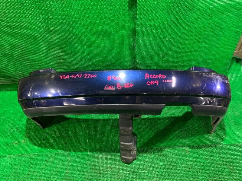 Бампер Honda Accord CD4 F20B 1997 задний (б/у)