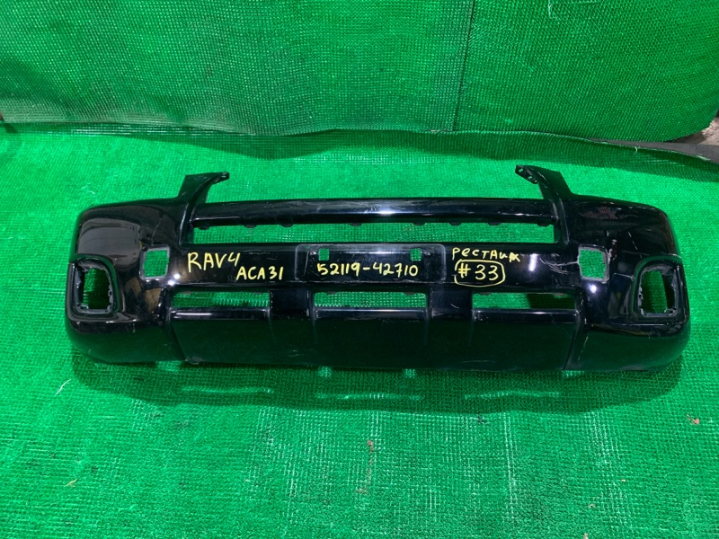 Бампер Toyota Rav4 ACA31 2AZ-FE 2007 передний (б/у)