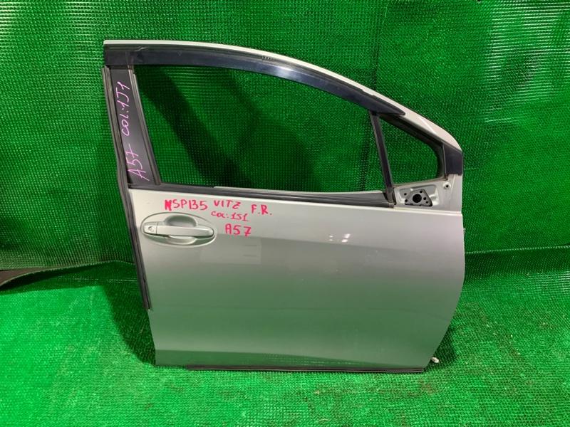 Дверь Toyota Vitz NSP135 1NR передняя правая (б/у)
