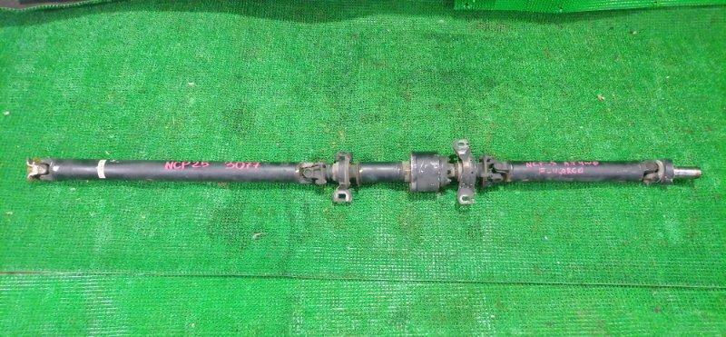 Кардан Toyota Funcargo NCP25 1NZ-FE задний (б/у)