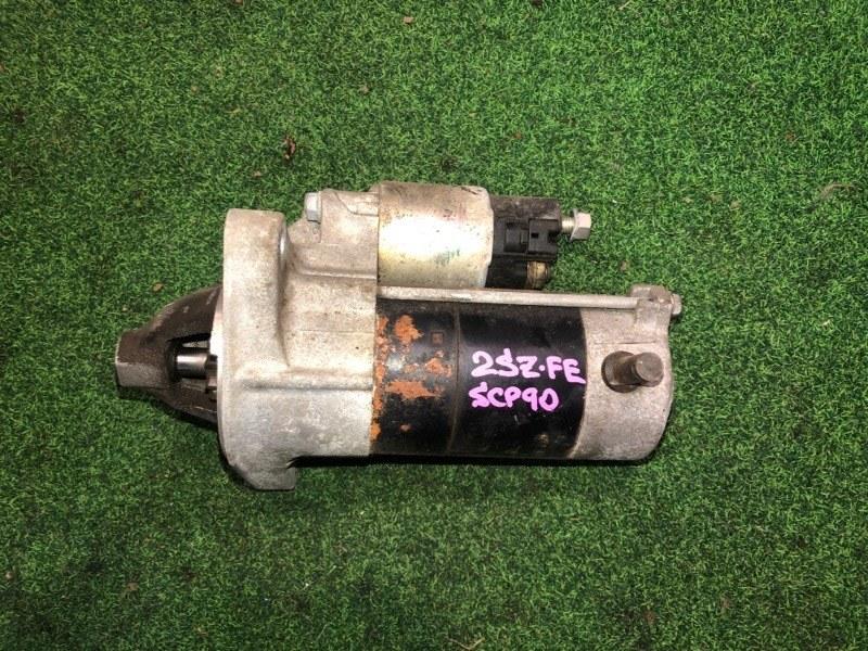 Стартер Toyota Vitz SCP90 2SZ-FE (б/у)