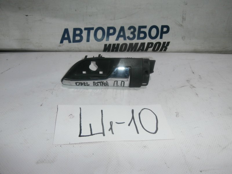 Ручка двери внутренняя Opel Astra H L48 X18XER 2007 передняя правая (б/у)