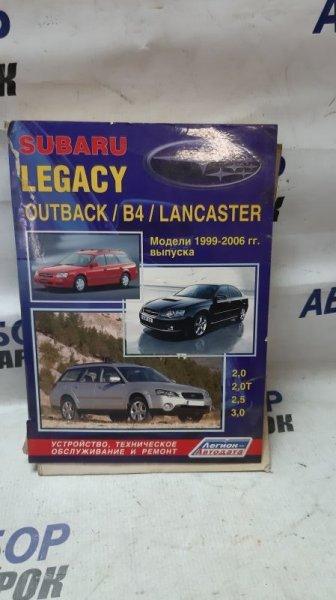 Руководства по эксплуатации и ремонту Subaru Legacy 1999 (б/у)