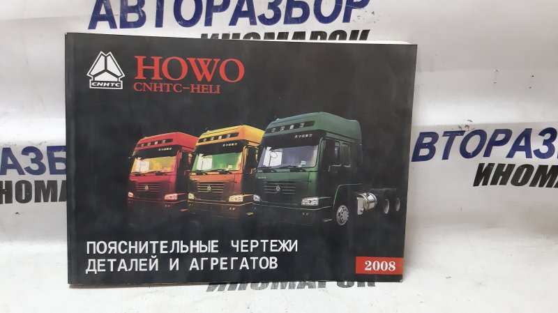 Руководства по эксплуатации и ремонту Howo Cnhtc-Heli