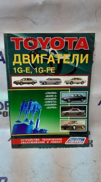 Руководства по эксплуатации и ремонту Toyota Crown 1GE 2001