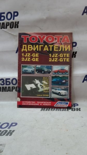 Руководства по эксплуатации и ремонту Toyota Mark Ii 1JZGE