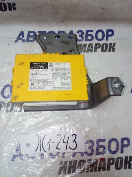 Блок управления Lexus Gs300 GRS190 (б/у)
