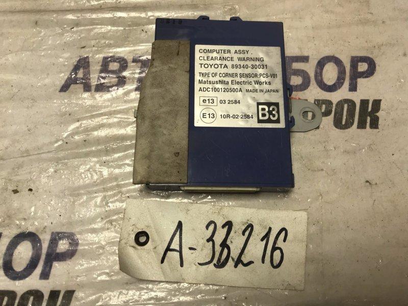 Блок управления парктрониками Lexus Gs300 GRS190 1URFE (б/у)