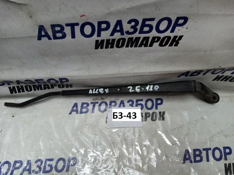 Поводок стеклоочистителя передний правый Toyota Allex CE121 передний правый (б/у)