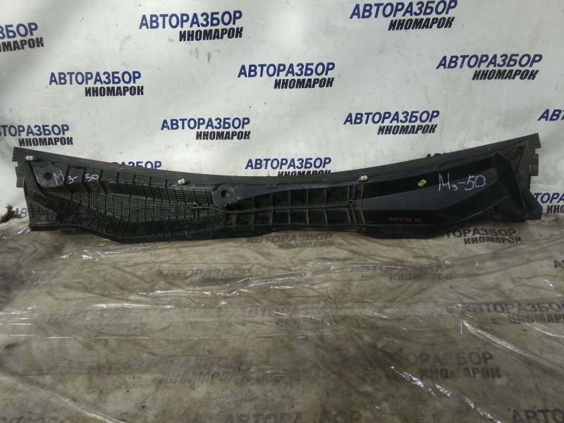 Решетка под дворники (жабо) Opel Astra H передняя верхняя (б/у)