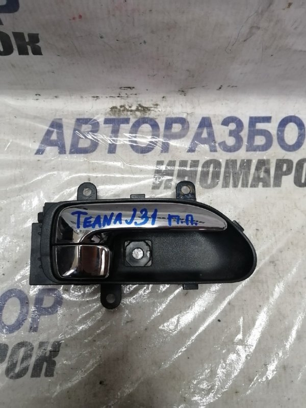 Ручка двери внутренняя Nissan Teana J31 передняя правая (б/у)