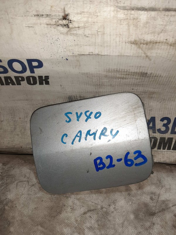 Лючок бензобака Toyota Camry CV40 (б/у)