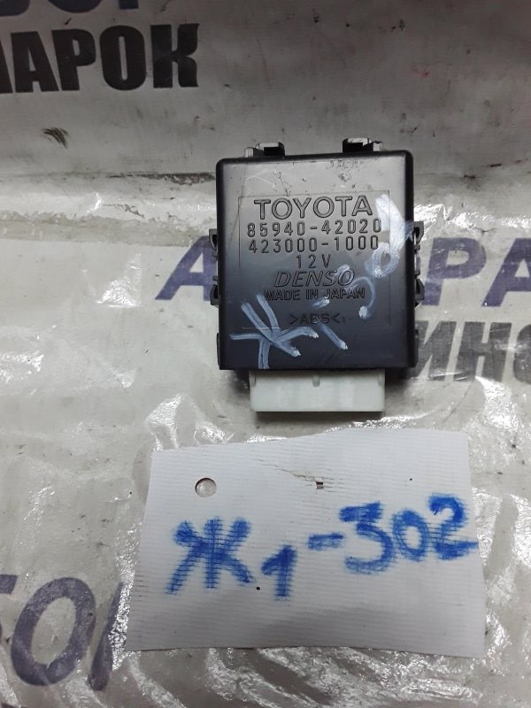 Блок управления стеклоочистителем Toyota Rav4 ACA30 передний (б/у)