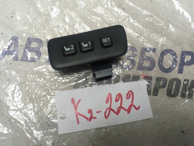 Кнопка памяти сидений Lexus Lx470 UZJ100 передняя левая (б/у)