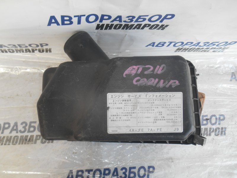 Корпус воздушного фильтра Toyota Caldina AT191 передний верхний (б/у)