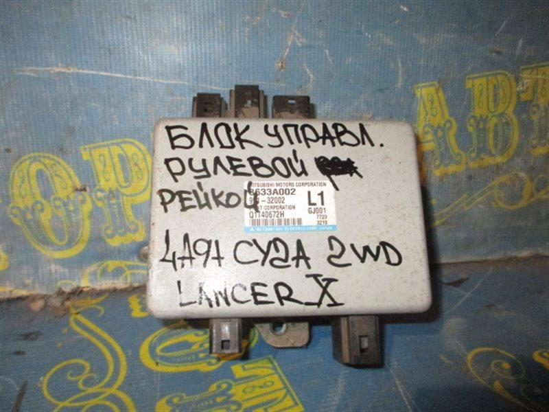 Блок управления рулевой рейкой Mitsubishi Lancer X CY2A 4A91 2008