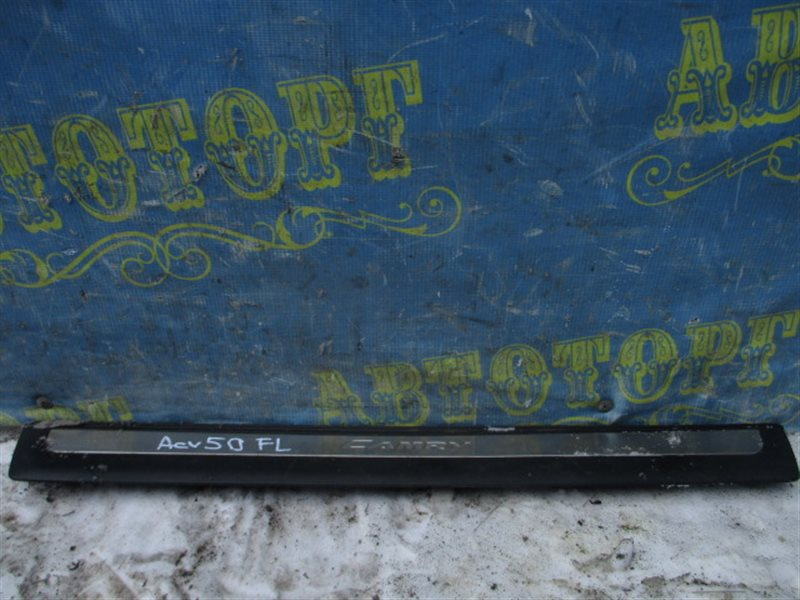 Порожек пластиковый декоративный Toyota Camry ACV51 1AZ 2012 передний левый